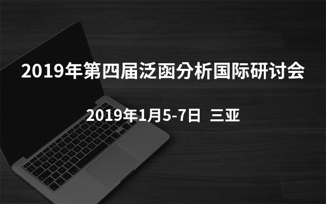 2019年第四届泛函分析国际研讨会