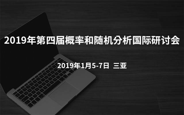 2019年第四届概率和随机分析国际研讨会