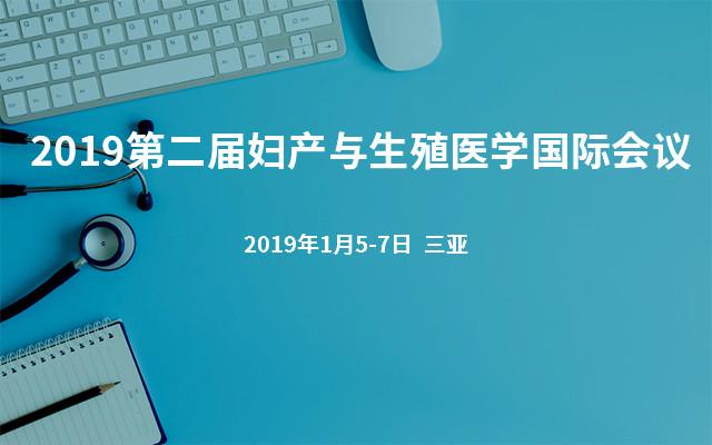 2019第二届妇产与生殖医学国际会议