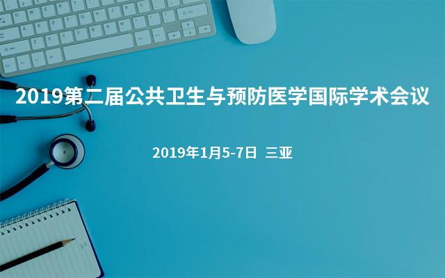 2019第二届公共卫生与预防医学国际学术会议(PHPM 2019)