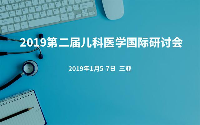 2019第二届儿科医学国际研讨会(IPC 2019)