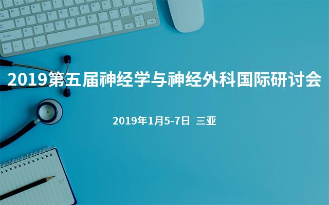 2019第五届神经学与神经外科国际研讨会(NeuroConf 2019)