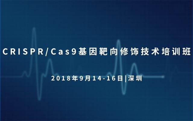 2018CRISPR/Cas9基因靶向修饰技术培训班