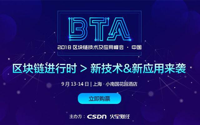 BTA 2018区块链技术及应用峰会