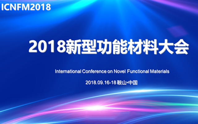 2018新型功能材料国际会议