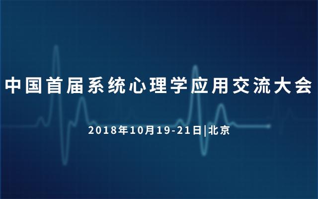 2018首届系统心理学应用交流大会
