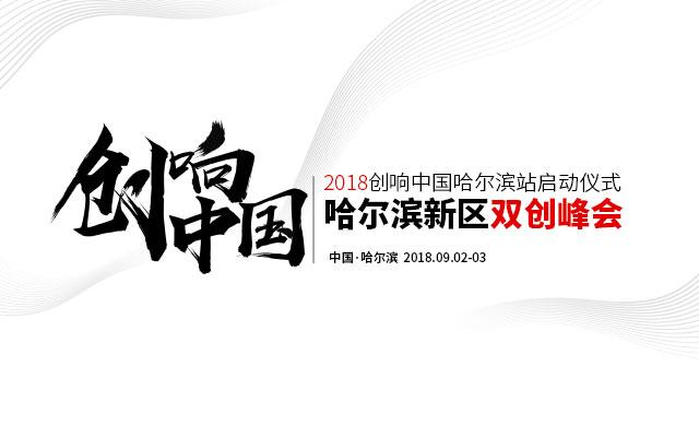 2018创响哈尔滨新区双创峰会