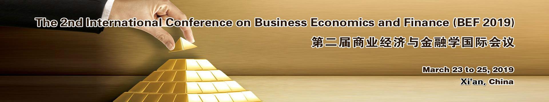 第二届商业经济与金融学国际会议 (BEF 2019)