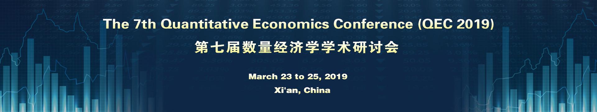 第七届数量经济学学术研讨会 (QEC 2019)