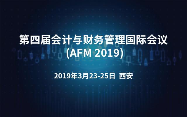 第四届会计与财务管理国际会议 (AFM 2019)