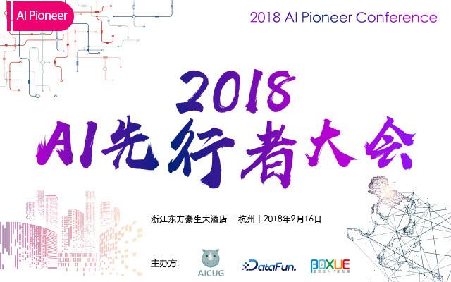 2018AI先行者大会