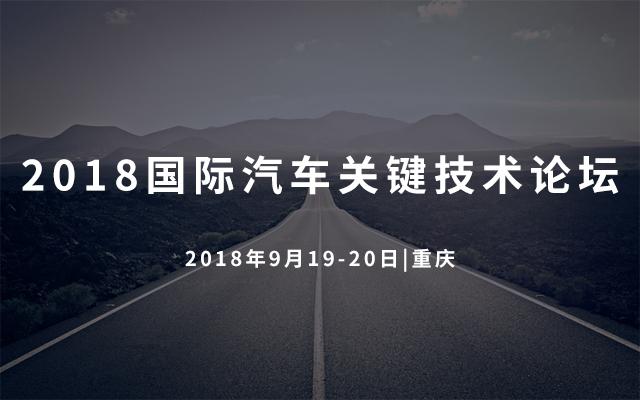 2018国际汽车关键技术论坛(2018 International Auto Key Tech Forum)