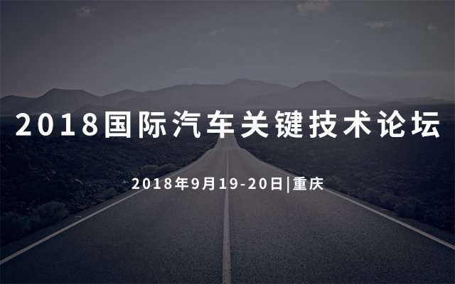 2018国际汽车关键技术论坛(2018 International Auto Key Tech Forum)