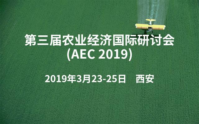 第三届农业经济国际研讨会 (AEC 2019)