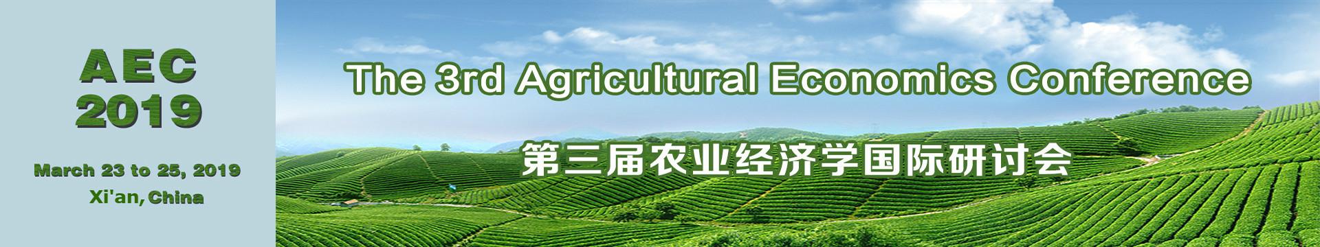 第三屆農業經濟國際研討會 (AEC 2019)