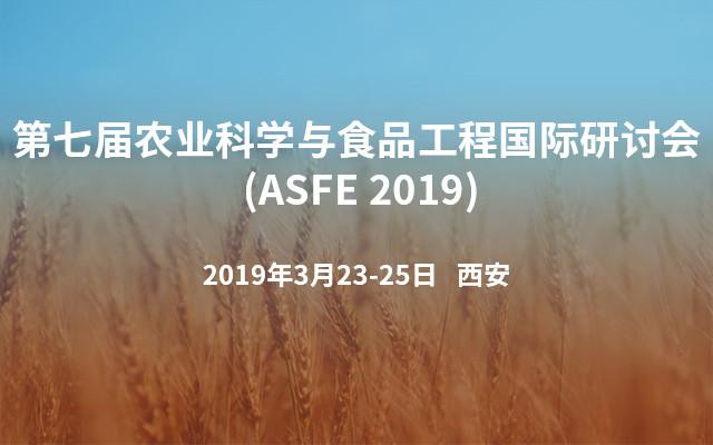 第七届农业科学与食品工程国际研讨会 (ASFE 2019)