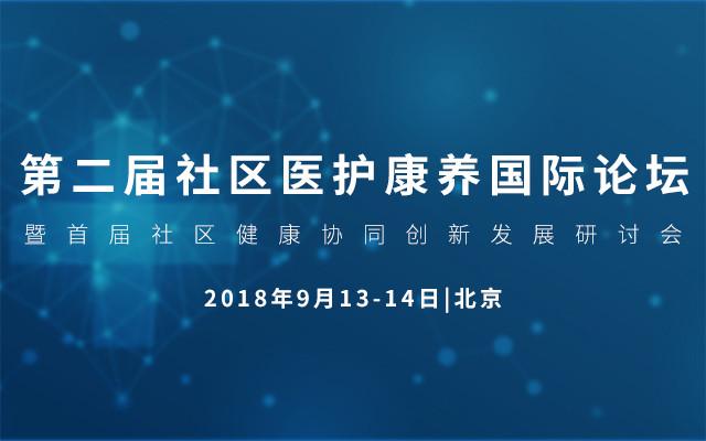 2018第二届社区医护康养国际论坛暨首届社区健康协同创新发展研讨会