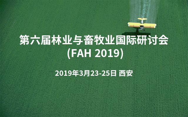 第六届林业与畜牧业国际研讨会 (FAH 2019)