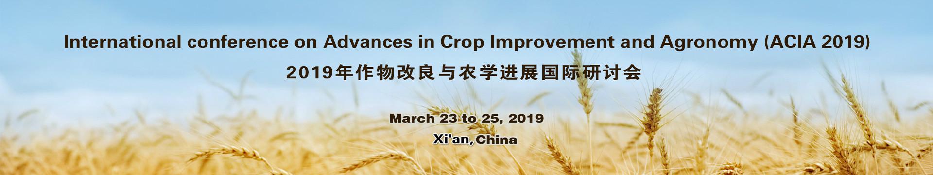 2019年作物改良与农学进展国际研讨会(ACIA 2019)
