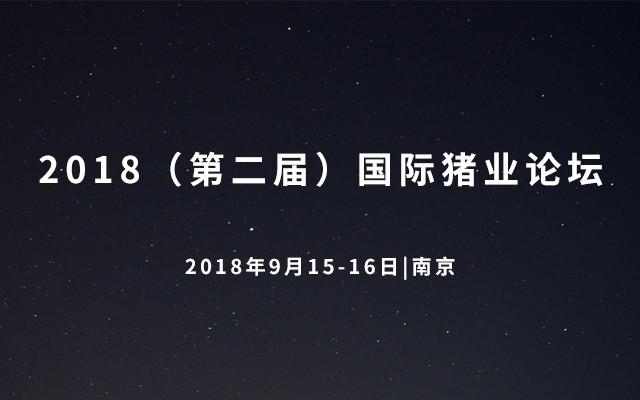 2018(第二届)国际猪业论坛