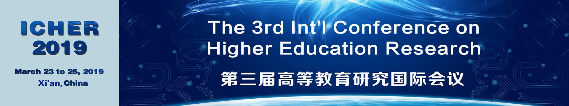 第三届高等教育研究国际会议 (ICHER 2019)