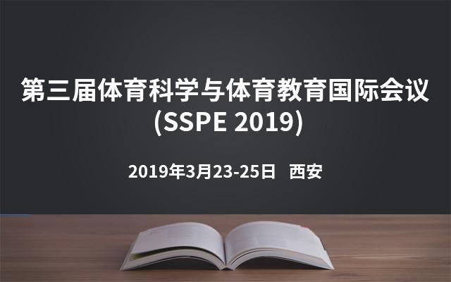 第三届体育科学与体育教育国际会议 (SSPE 2019)