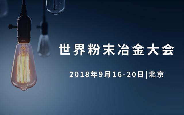 2018世界粉末冶金大会暨展览会(WORLDPM2018)