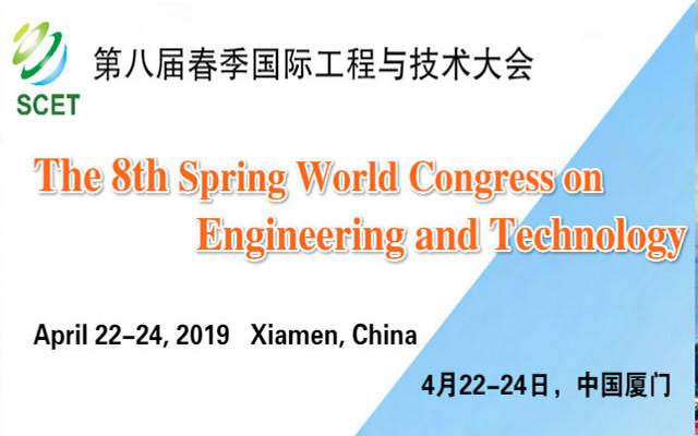 第八届春季国际工程与技术大会(SCET 2019)