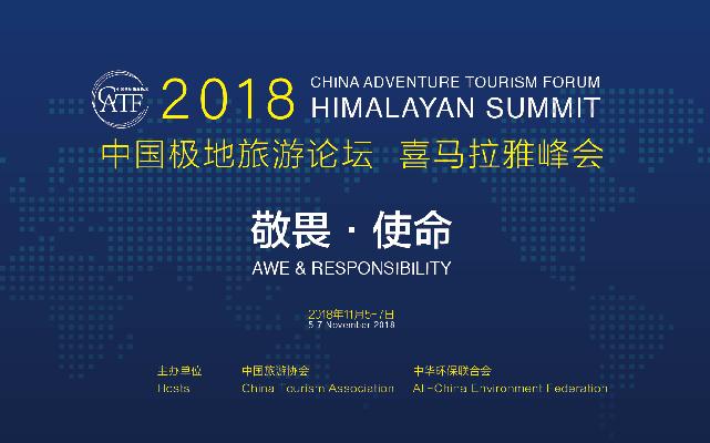 2018年度极地旅游论坛喜马拉雅峰会