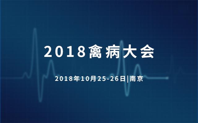 2018禽病大会