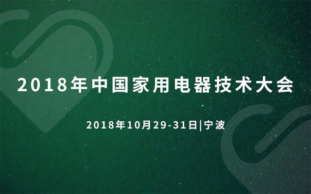 2018年家用电器技术大会