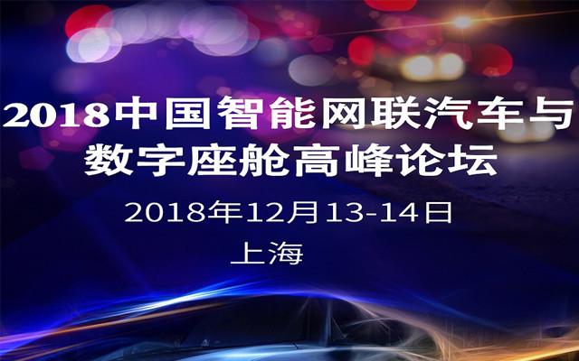 2018智能网联汽车与数字座舱高峰论坛