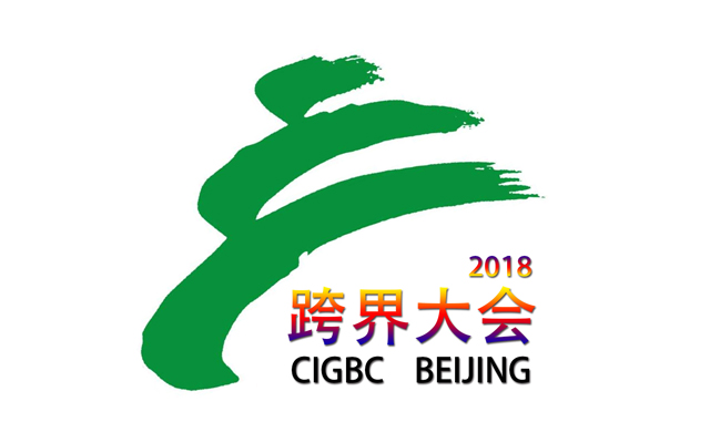 2018第三届中国国际绿色建筑跨界交流大会