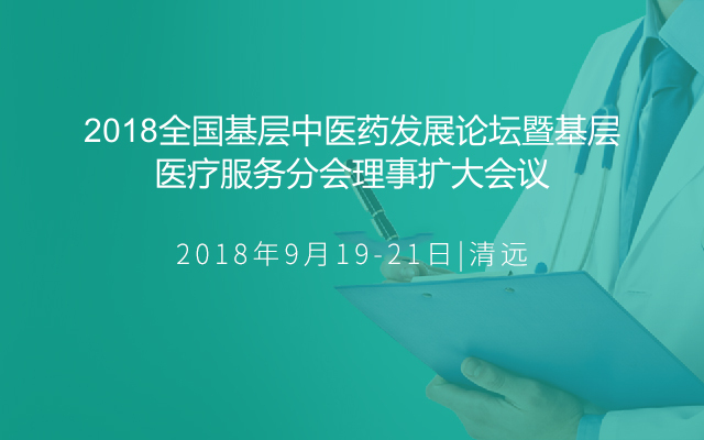 2018全国基层中医药发展论坛暨基层医疗服务分会理事扩大会议