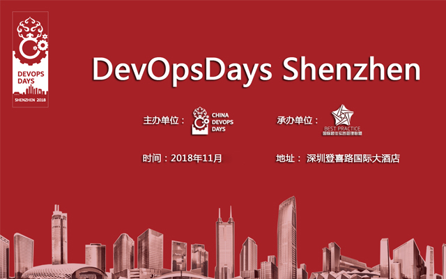 DevOpsDays Shenzhen 2018