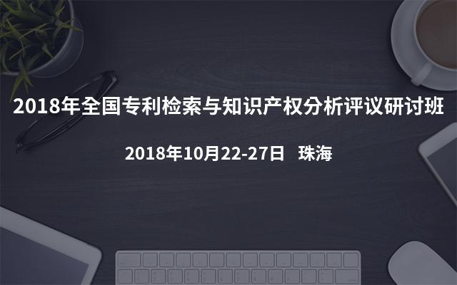 2018年全国专利检索与知识产权分析评议研讨班