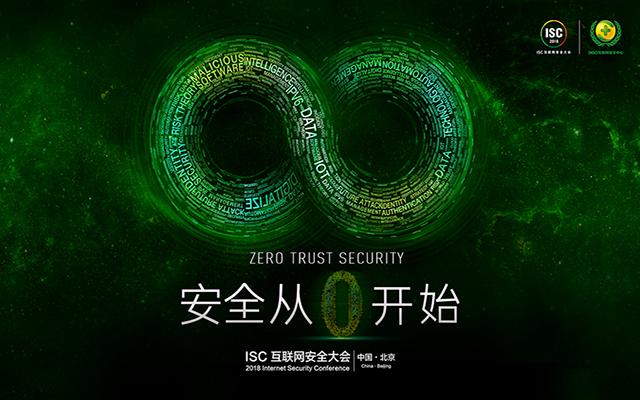 ISC 2018互聯網安全大會