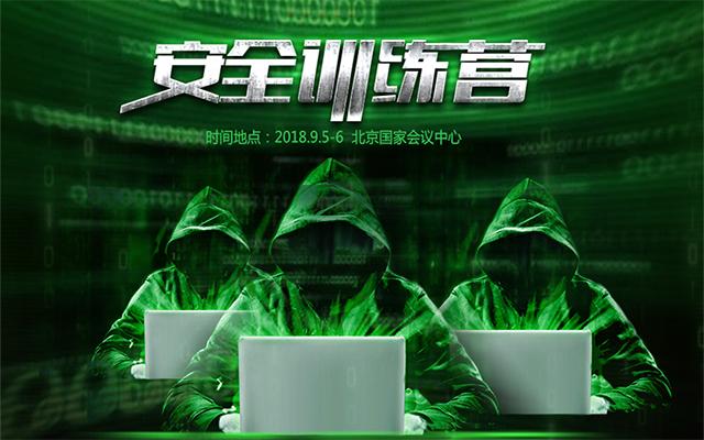 ISC2018互聯網安全大會-安全訓練營