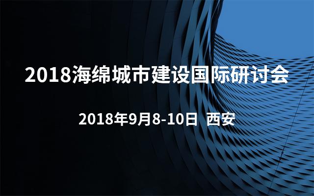 2018海绵城市建设国际研讨会