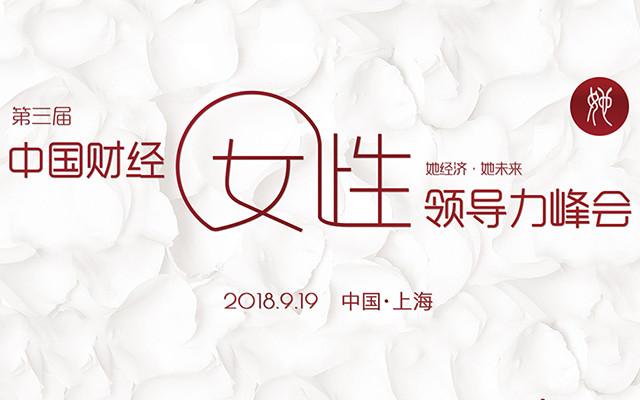 2018第三届财经女性领导力峰会