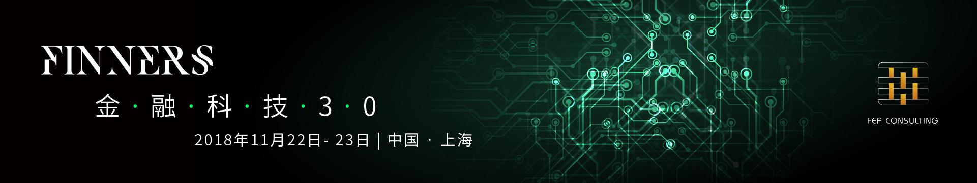 2018中国数字金融国际论坛暨Finners City 金融科技3.0