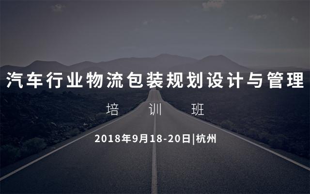 2018汽车行业物流包装规划设计与管理培训班