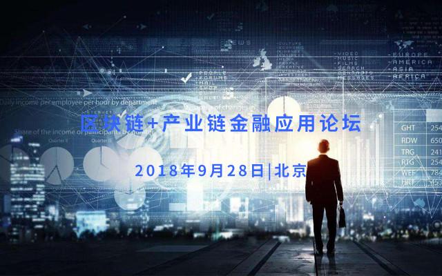 2018区块链+产业链金融应用论坛