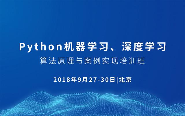 2018Python机器学习、深度学习算法原理与案例实现培训班