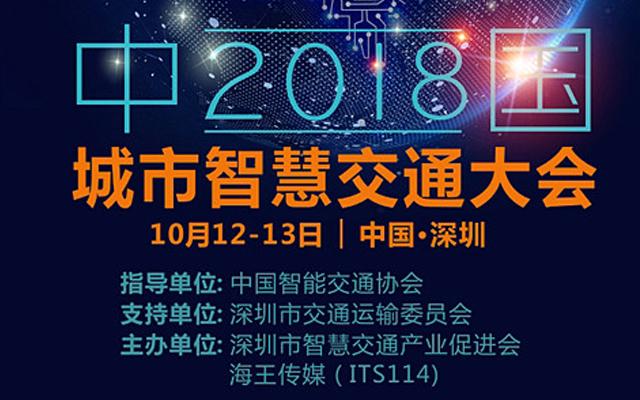 2018第一届城市智慧交通大会
