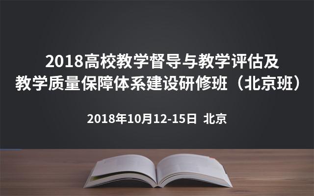 2018高校教学督导与教学评估及教学质量保障体系建设研修班(北京班)