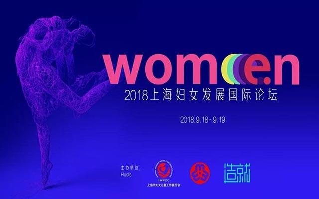 2018上海妇女发展国际论坛