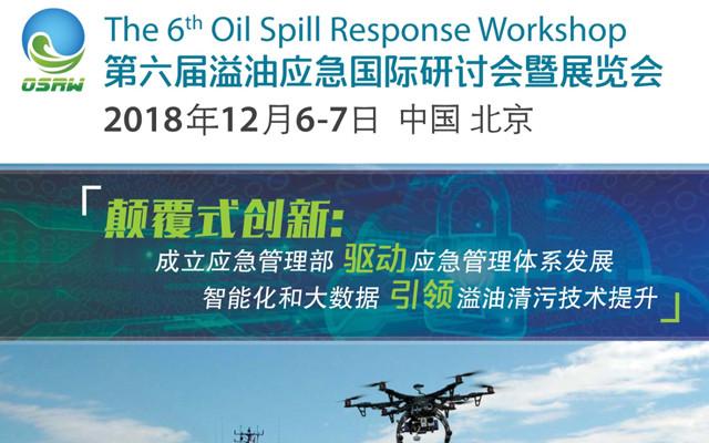 第六届溢油应急国际研讨会暨展览会(OSRW 2018)