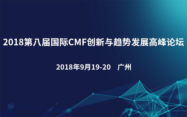 2018第八届国际CMF创新与趋势发展高峰论坛