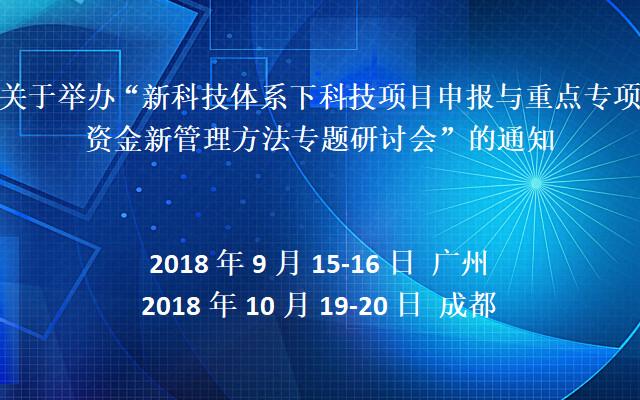 2018新科技体系下科技项目申报与重点专项资金新管理方法专题研讨会(成都站)